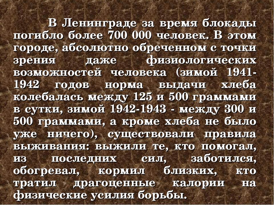 В Ленинграде за время блокады погибло более 700 000 человек. В этом городе,...