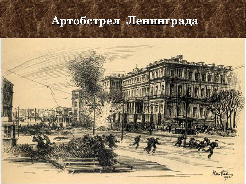 Артобстрел Ленинграда