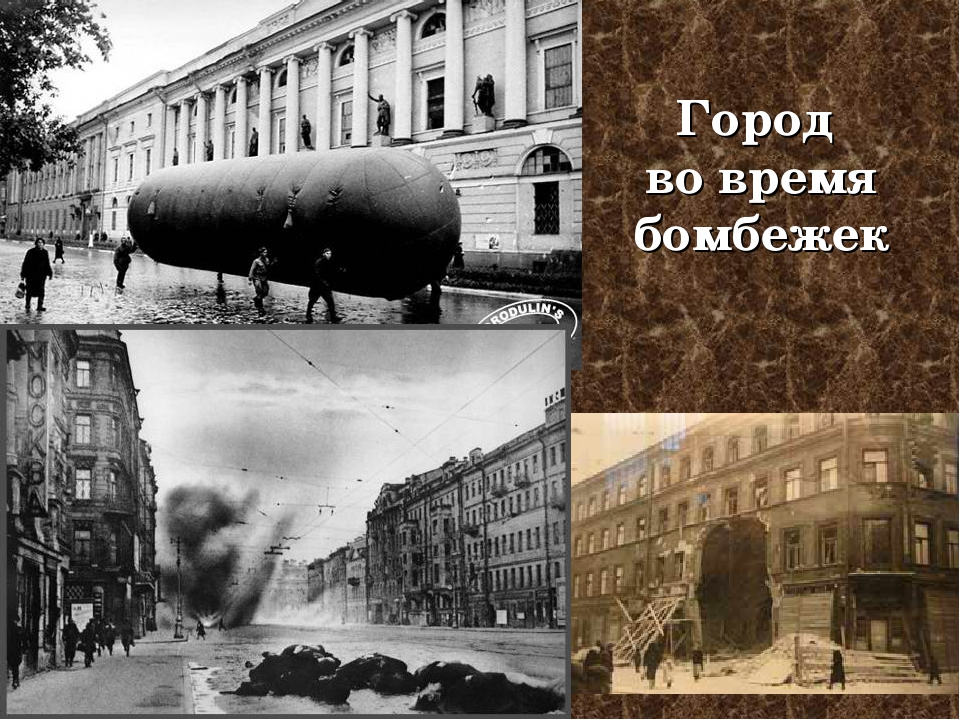 Город во время бомбежек