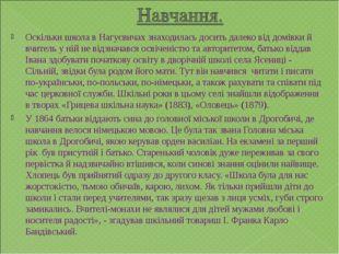 Оскільки школа в Нагуєвичах знаходилась досить далеко від домівки й вчитель у