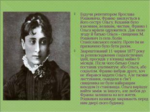 Будучи репетитором Ярослава Рошкевича, Франко закохується в його сестру Ольгу