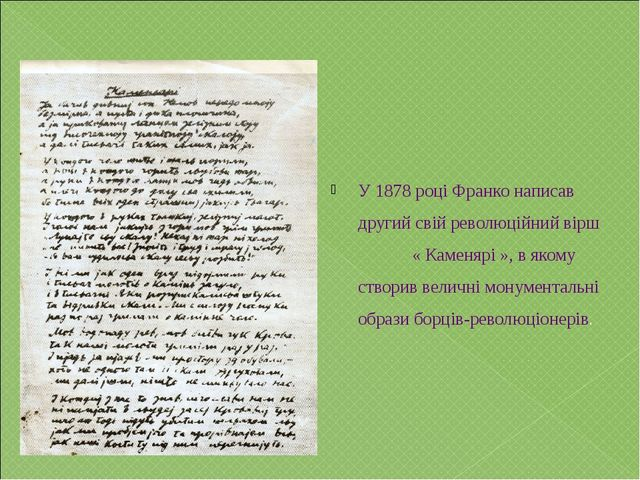 У 1878 році Франко написав другий свій революційний вірш « Каменярі », в яком...