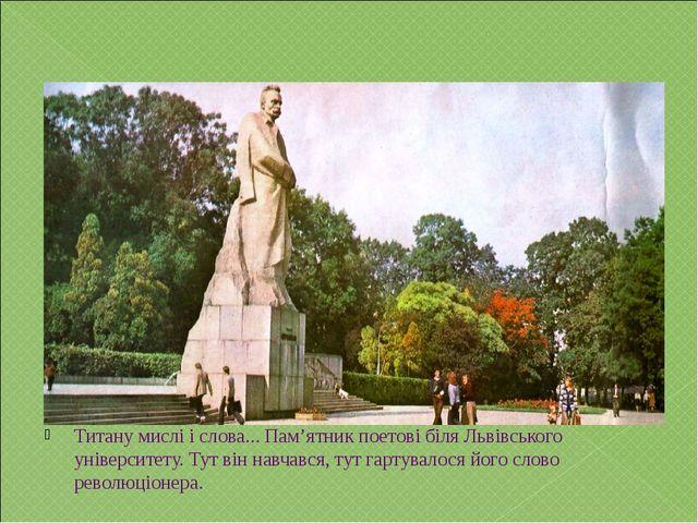 Титану мислі і слова... Пам'ятник поетові біля Львівського університету. Тут...