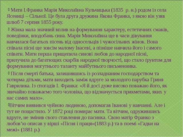 Мати І.Франка Марія Миколаївна Кульчицька (1835 р. н.) родом із села Ясениці...
