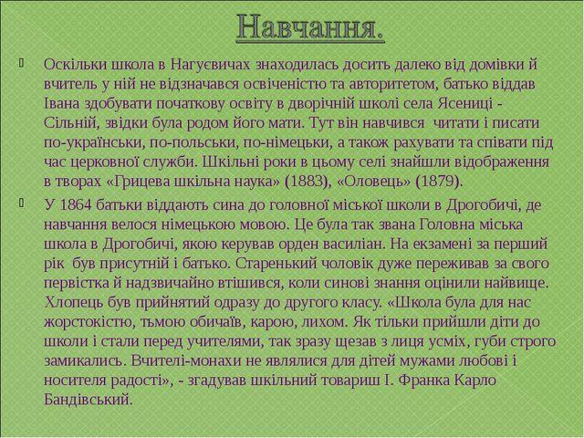 Оскільки школа в Нагуєвичах знаходилась досить далеко від домівки й вчитель у...