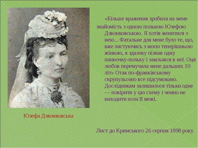 «Більше враження зробила на мене знайомість з одною полькою Юзефою Дзвонковсь...