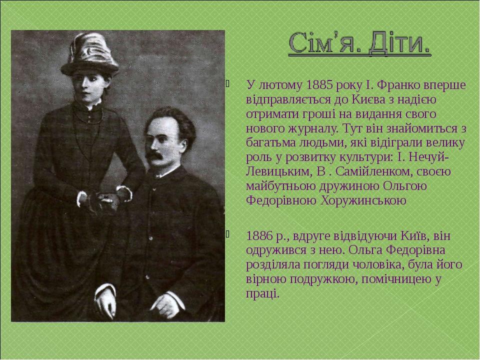 У лютому 1885 року І. Франко вперше відправляється до Києва з надією отримати...
