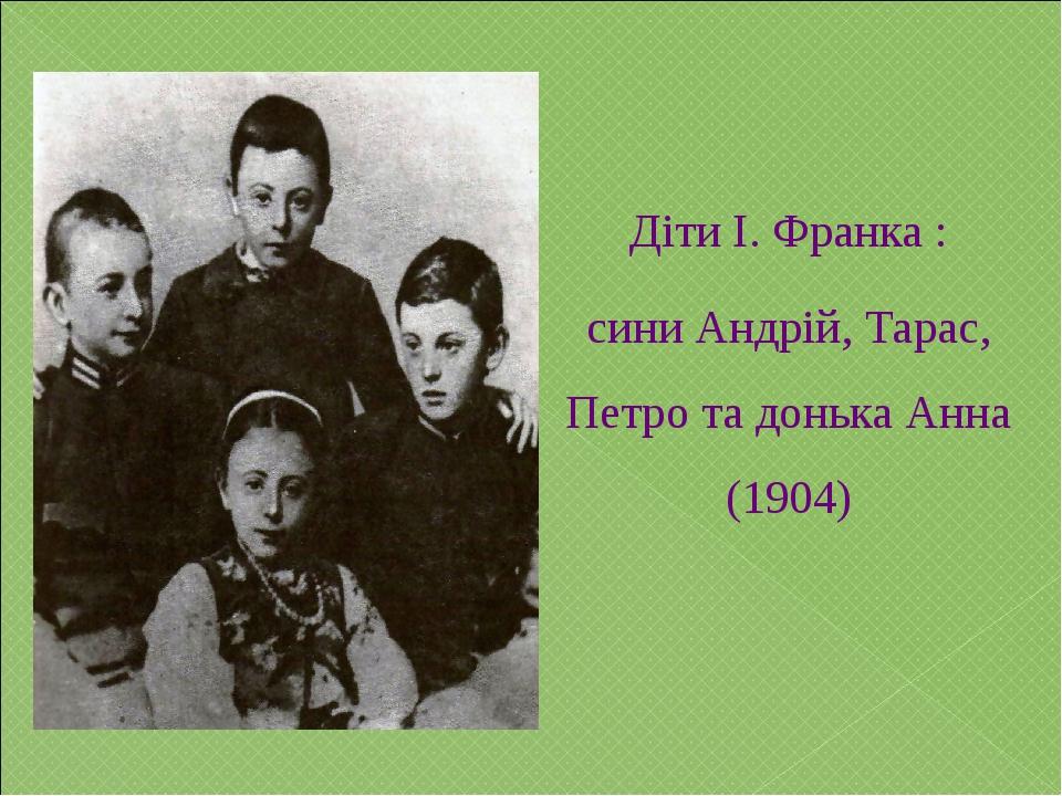 Діти І. Франка : сини Андрій, Тарас, Петро та донька Анна (1904)