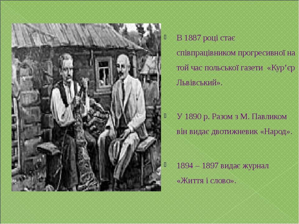 В 1887 році стає співпрацівником прогресивної на той час польської газети «Ку...