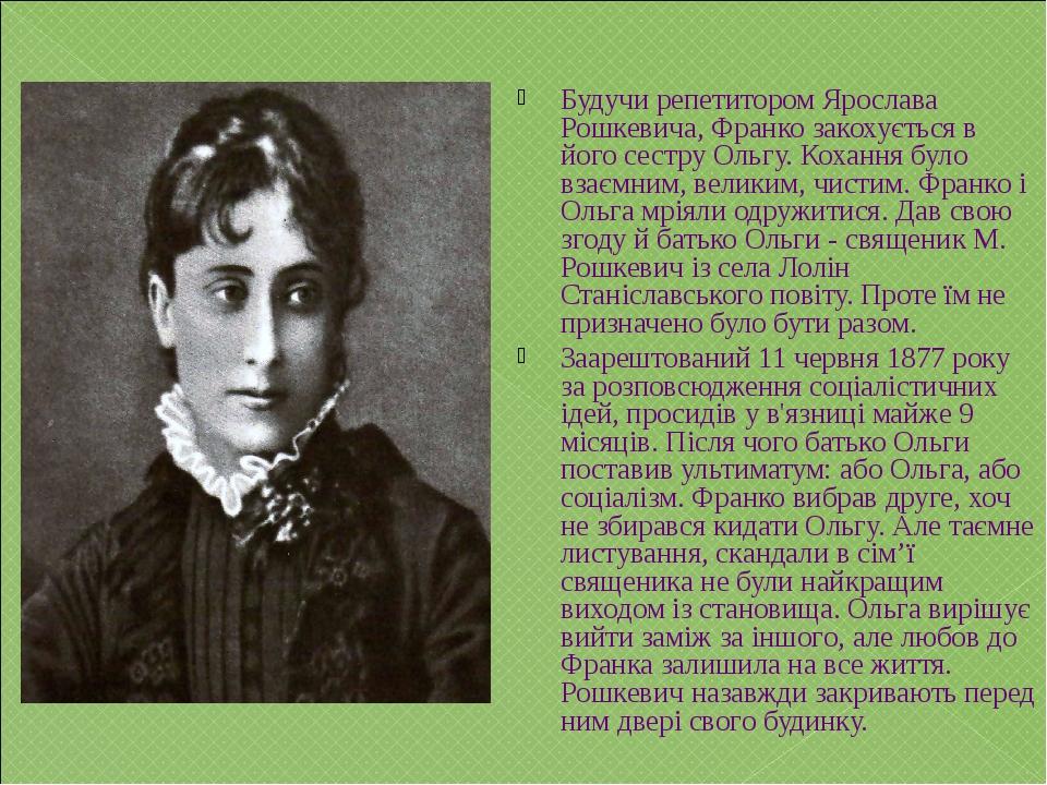 Будучи репетитором Ярослава Рошкевича, Франко закохується в його сестру Ольгу...
