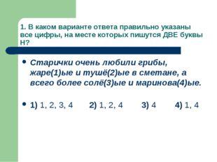 1. В каком варианте ответа правильно указаны все цифры, на месте которых пишу