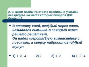 2. В каком варианте ответа правильно указаны все цифры, на месте которых пишу