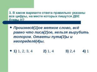 3. В каком варианте ответа правильно указаны все цифры, на месте которых пишу