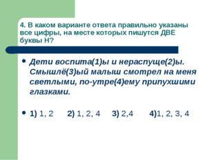 4. В каком варианте ответа правильно указаны все цифры, на месте которых пишу