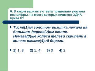6. В каком варианте ответа правильно указаны все цифры, на месте которых пише