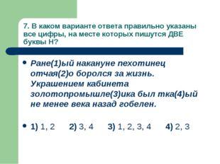 7. В каком варианте ответа правильно указаны все цифры, на месте которых пишу