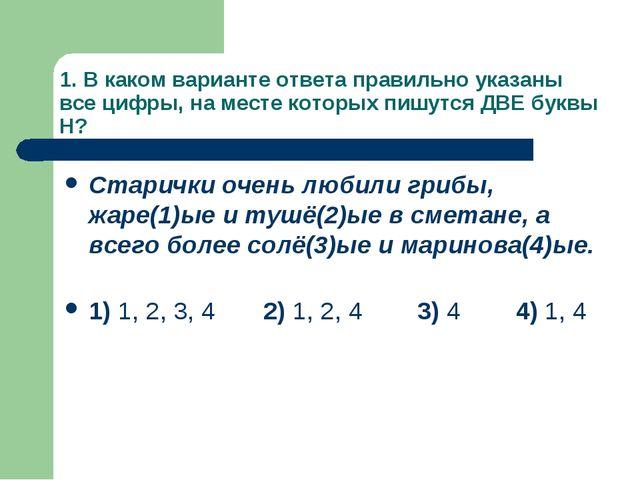 1. В каком варианте ответа правильно указаны все цифры, на месте которых пишу...