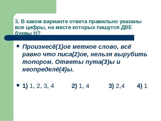 3. В каком варианте ответа правильно указаны все цифры, на месте которых пишу...