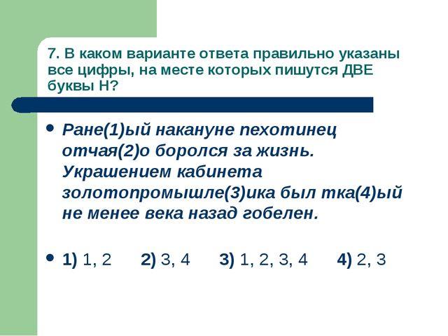 7. В каком варианте ответа правильно указаны все цифры, на месте которых пишу...