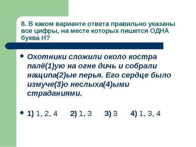 8. В каком варианте ответа правильно указаны все цифры, на месте которых пише...