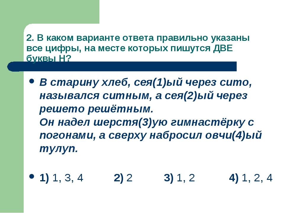 2. В каком варианте ответа правильно указаны все цифры, на месте которых пишу...