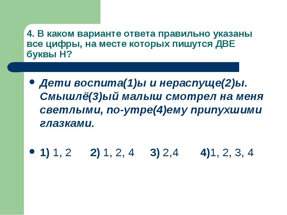 4. В каком варианте ответа правильно указаны все цифры, на месте которых пишу...