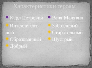 Карл Петрович Интеллигент- ный Образованный Добрый Заботливый Старательный Шу
