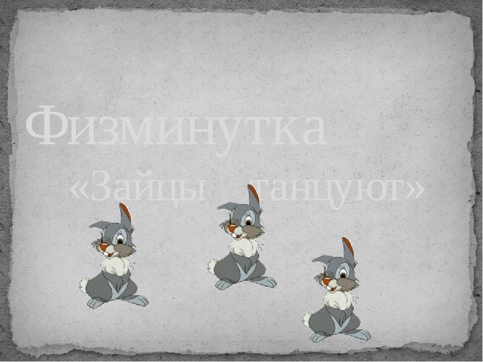 Физминутка «Зайцы танцуют»