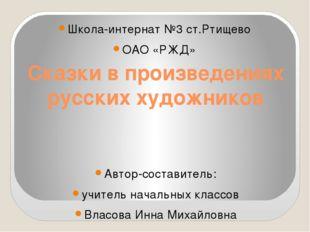 Сказки в произведениях русских художников Школа-интернат №3 ст.Ртищево ОАО «Р