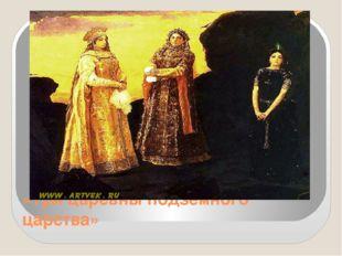 «Три царевны подземного царства»