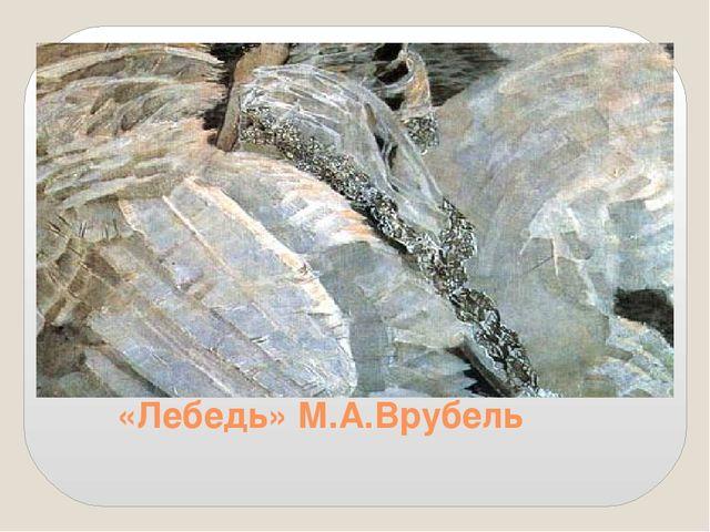 «Лебедь» М.А.Врубель