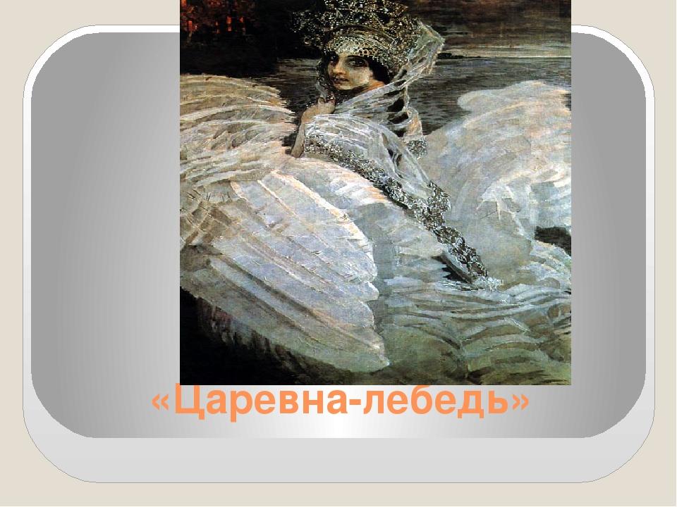 «Царевна-лебедь»