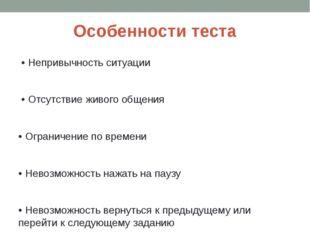 Особенности теста • Непривычность ситуации • Отсутствие живого общения • Огра