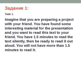 Задание 1: Task 1. Imagine that you are preparing a project with your friend.