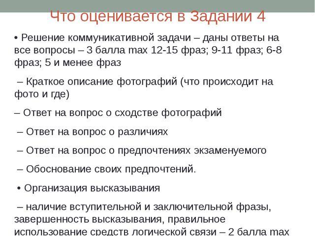 Что оценивается в Задании 4 • Решение коммуникативной задачи – даны ответы на...