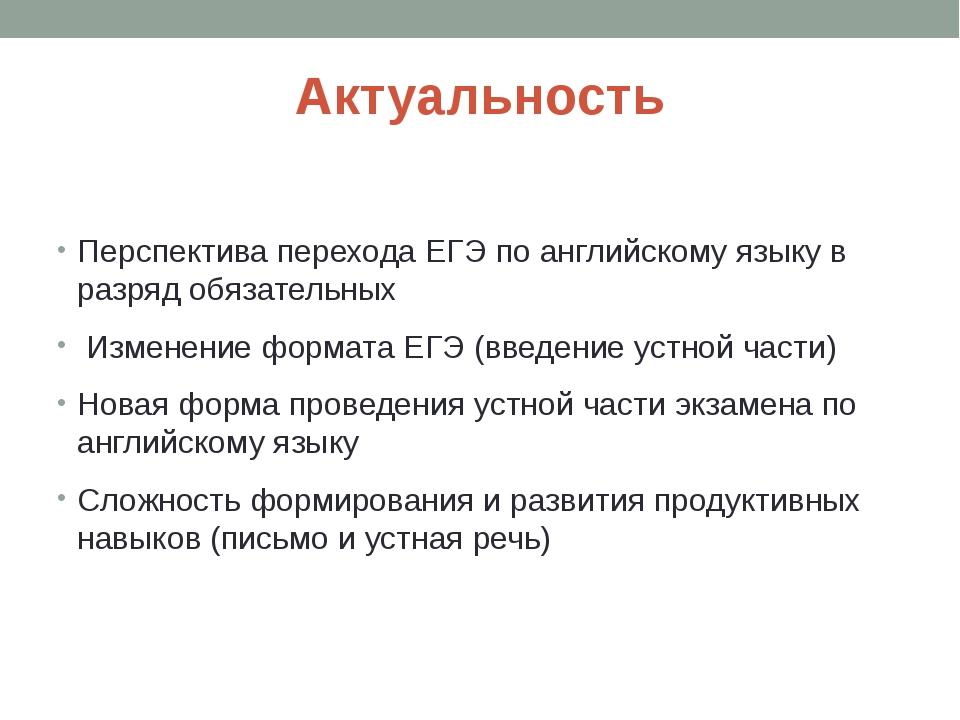 Актуальность Перспектива перехода ЕГЭ по английскому языку в разряд обязатель...