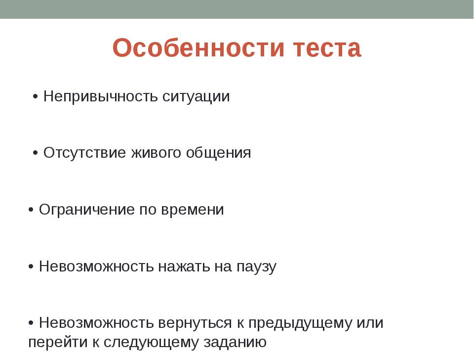 Особенности теста • Непривычность ситуации • Отсутствие живого общения • Огра...
