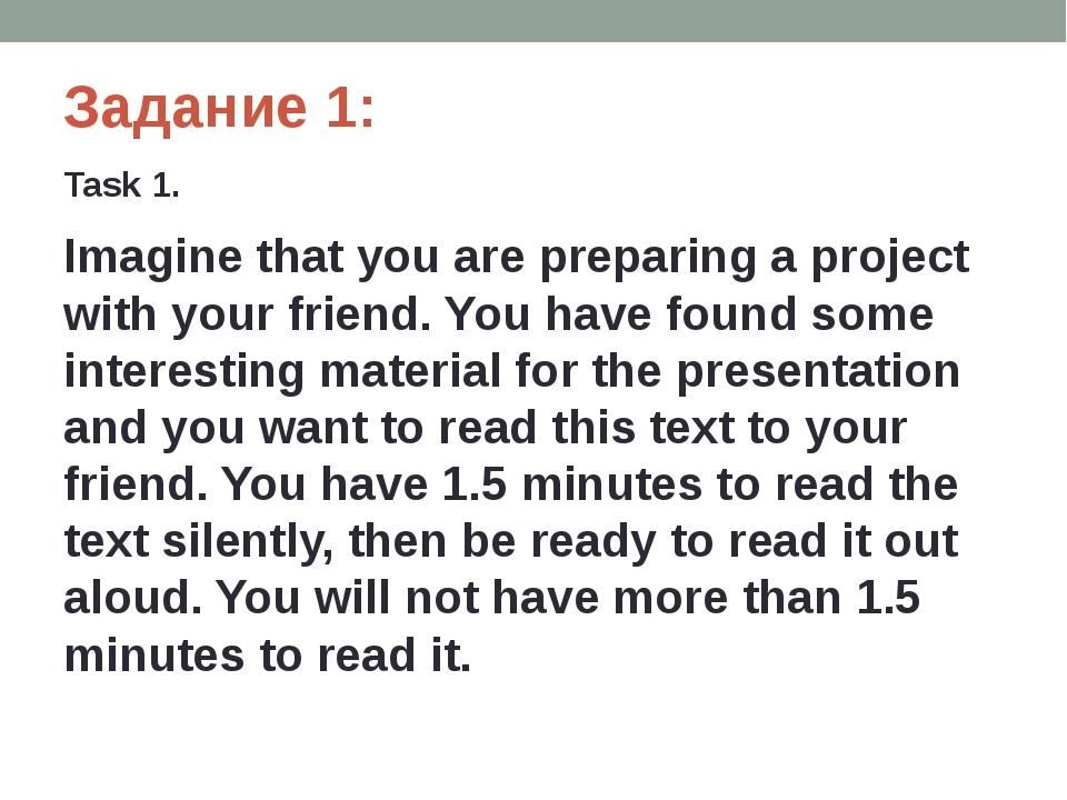 Задание 1: Task 1. Imagine that you are preparing a project with your friend....