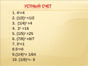 1. 4х=4 2. (1/2)х =1/2 3. (1/4)х =4 4. 2х =16 5. (1/5)х =25 6. (7/8)х =8/7 7.