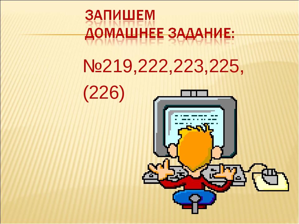 №219,222,223,225, (226)
