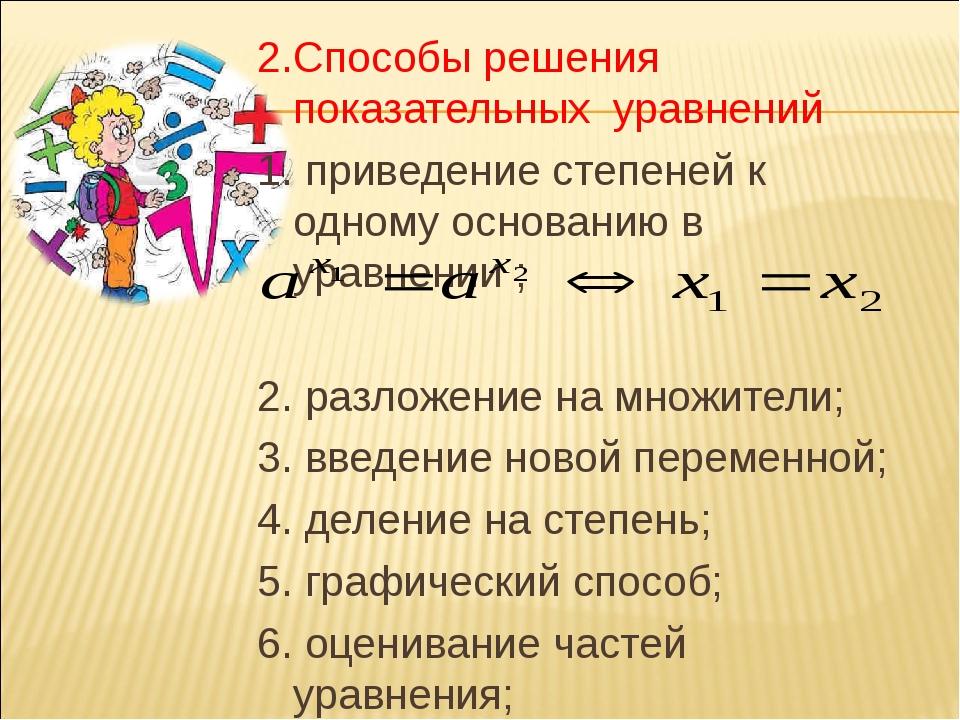 2.Способы решения показательных уравнений 1. приведение степеней к одному осн...
