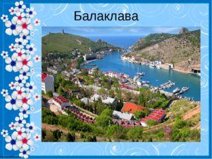 Балаклава http://linda6035.ucoz.ru/