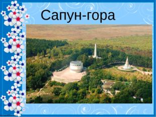 Сапун-гора http://linda6035.ucoz.ru/