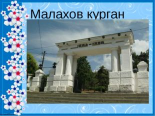 Малахов курган http://linda6035.ucoz.ru/