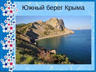 Южный берег Крыма http://linda6035.ucoz.ru/