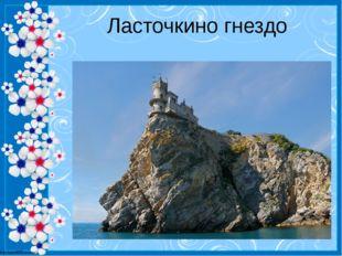 Ласточкино гнездо http://linda6035.ucoz.ru/