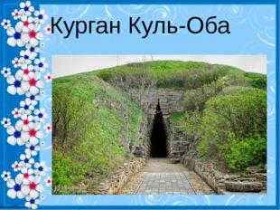 Курган Куль-Оба http://linda6035.ucoz.ru/