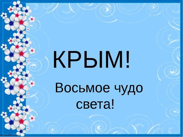 КРЫМ! Восьмое чудо света! http://linda6035.ucoz.ru/