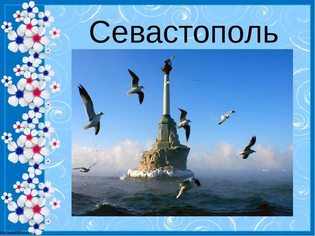 Севастополь http://linda6035.ucoz.ru/