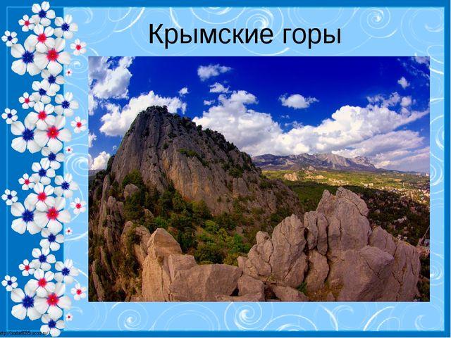 Крымские горы http://linda6035.ucoz.ru/